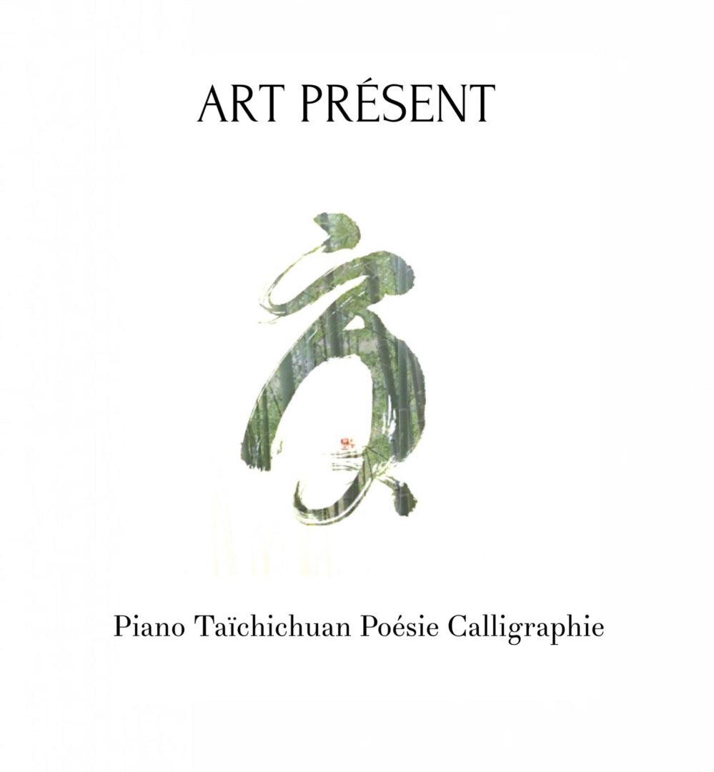 Soirée ART PRESENT – piano, tai chi, calligraphie et poésie, le 20 oct.